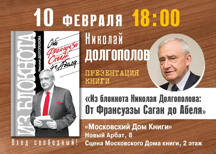 Николай Долгополов в МДК