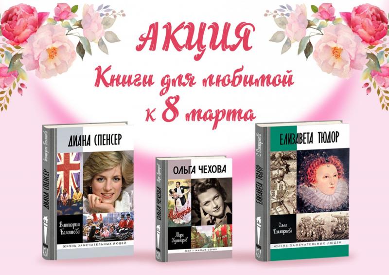 Книги для любимой: С 8 марта!