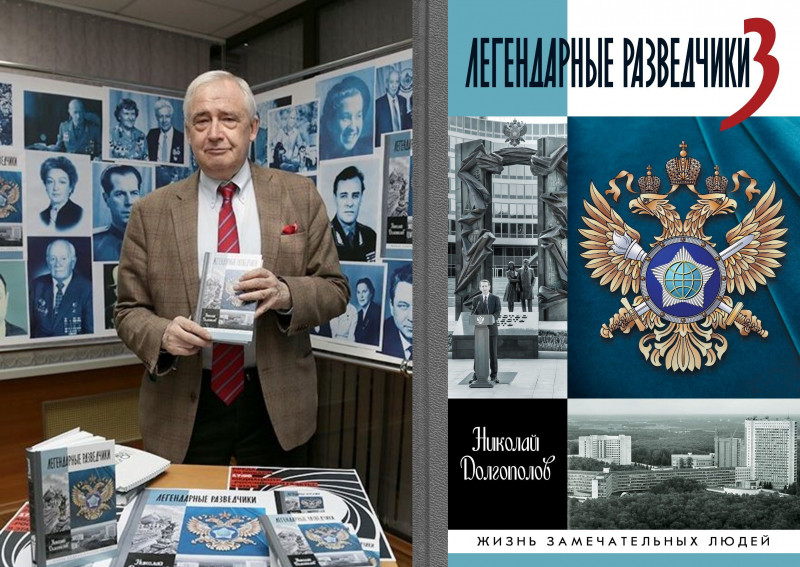 На презентации книги «Ким Филби» (2011): Николай Долгополов со вдовой разведчика Руфиной Ивановой Пуховой-Филби