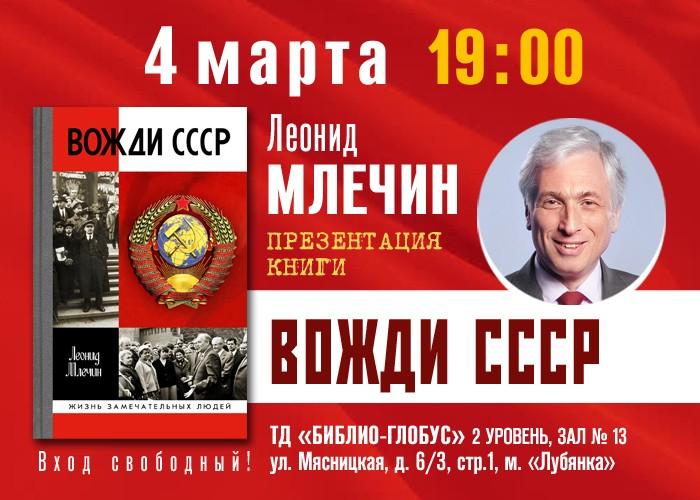 «Вожди СССР» в «Библио-Глобусе»