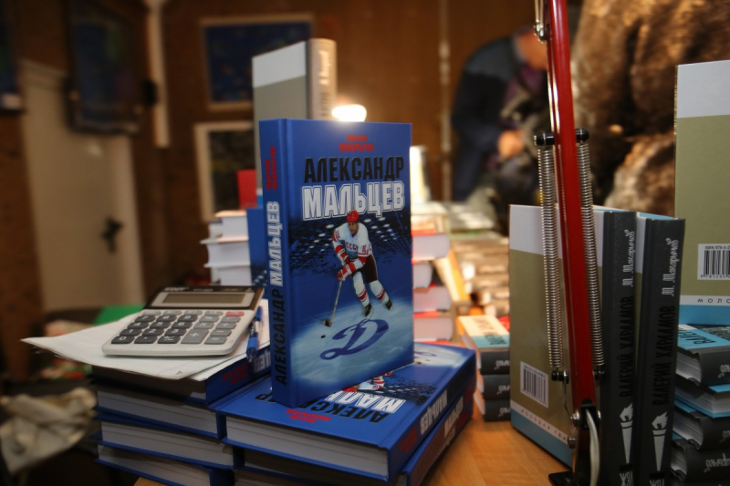 В Донской государственной публичной библиотеке города Ростов-на-Дону состоялась встреча с нашим постоянным автором Максимом Макарычевым, который представил две свои хоккейные книги – «Александр Мальцев» и «Валерий Харламов»