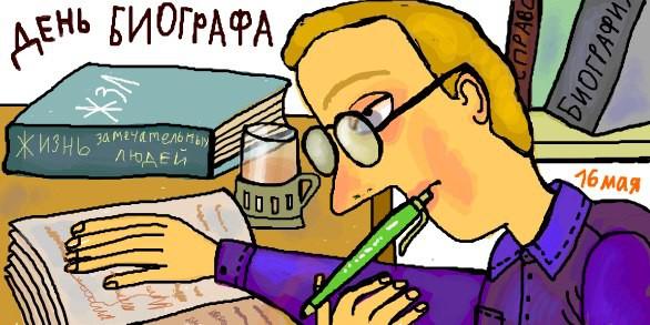 В День биографа первый заместитель главного редактора «Молодой гвардии» Мария Залесская рассказала о состоянии биографического жанра