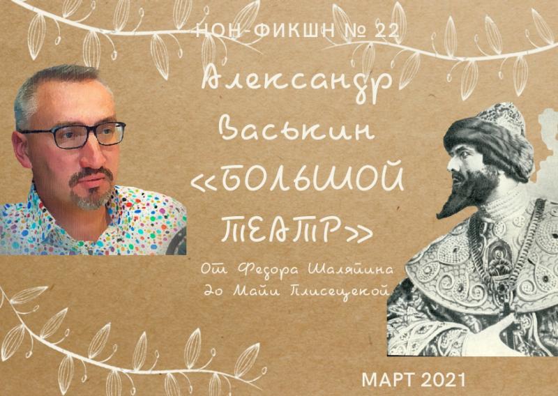 Non-fiction № 22: «Повседневная жизнь Большого театра»