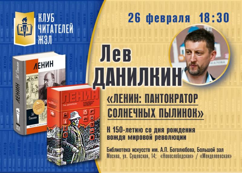Февраль 2020: Лев Данилкин