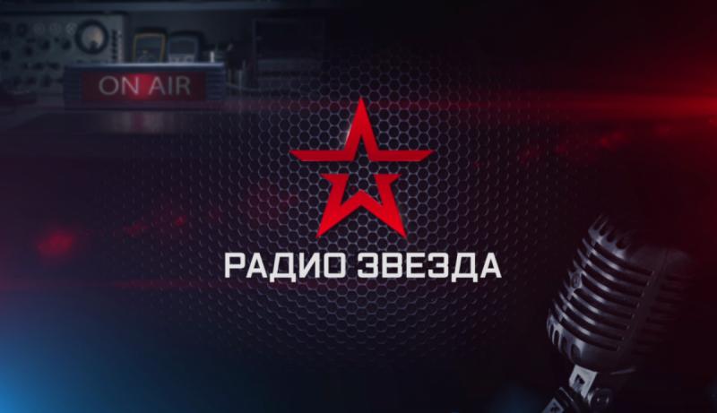 Валентин Юркин на радио «Звезда»