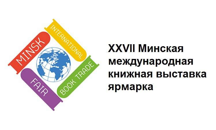 Издательство «Молодая гвардия» примет участие в XXVII Минской международной книжной выставке-ярмарке (5—9 февраля)