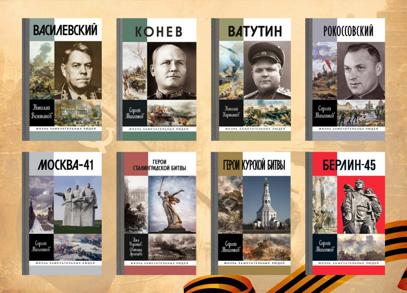 К 75-летию Победы. «ЖЗЛ»: Великая Отечественная
