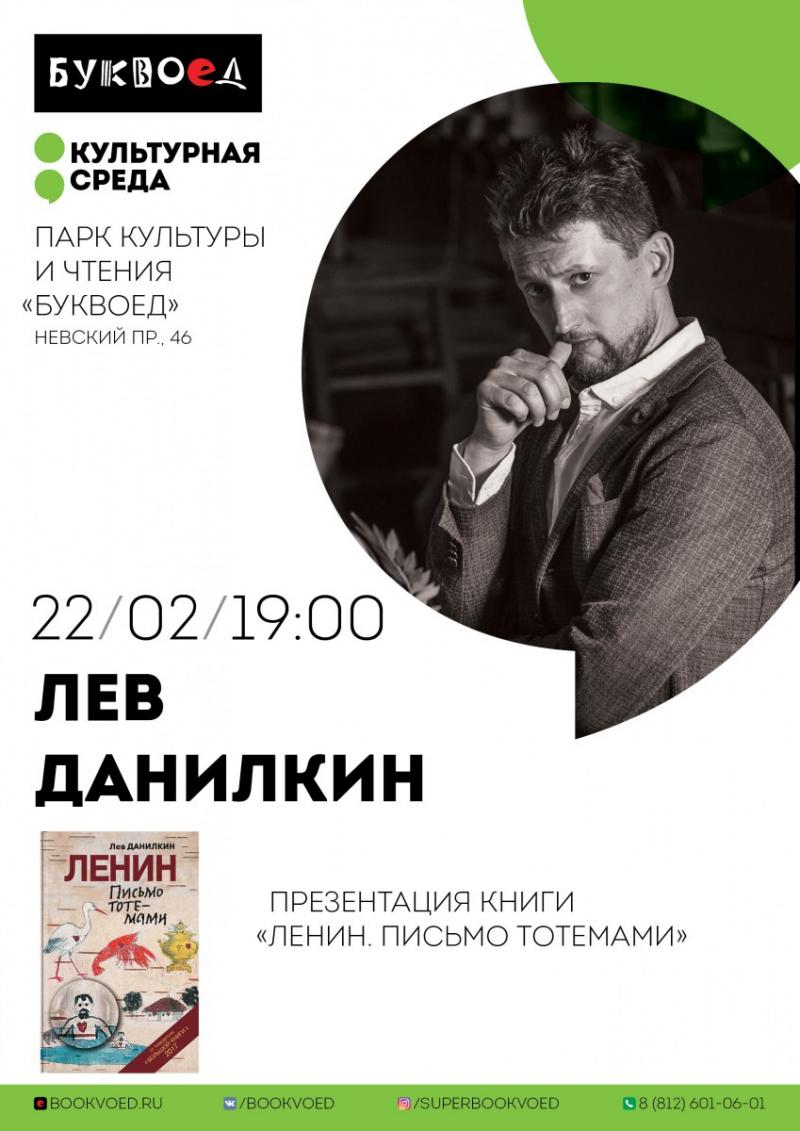 «Ленин» в «Буквоеде»