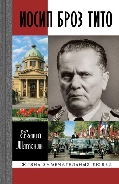 «Литературная газета» – о биографии Иосипа Броз Тито