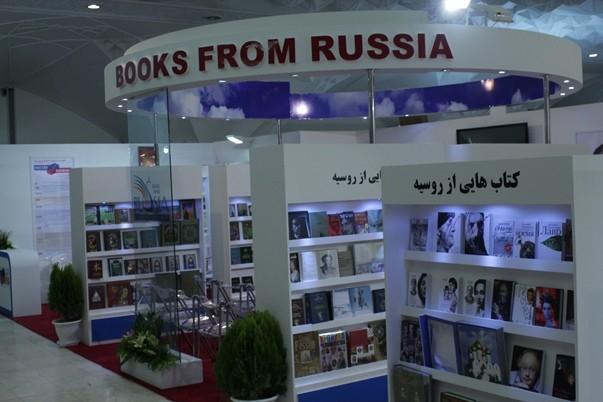Книги России на XXXII Тегеранской международной книжной ярмарке