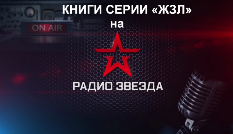 Радио «Звезда»: Слушайте нас с 9 по 18 декабря!