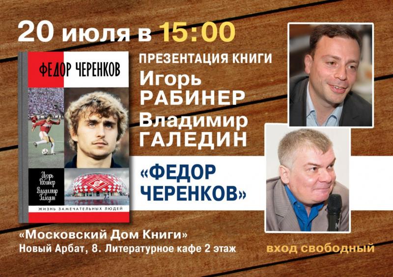 «Федор Черенков» в Московском Доме Книги
