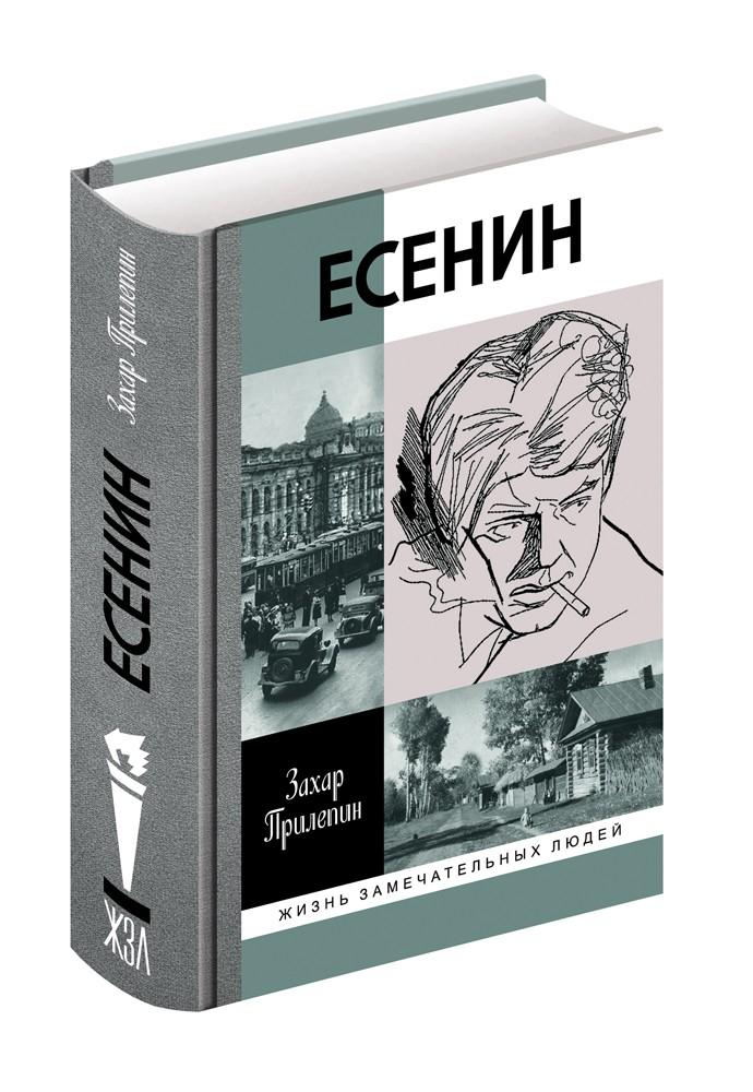 Есенин без сенсаций от Захара Прилепина