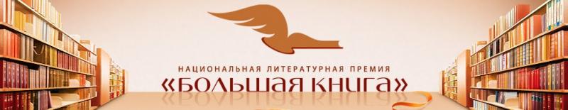 «Шукшин», «Непохожие поэты» и «Тринадцатый апостол» – в длинном списке «Большой книги»