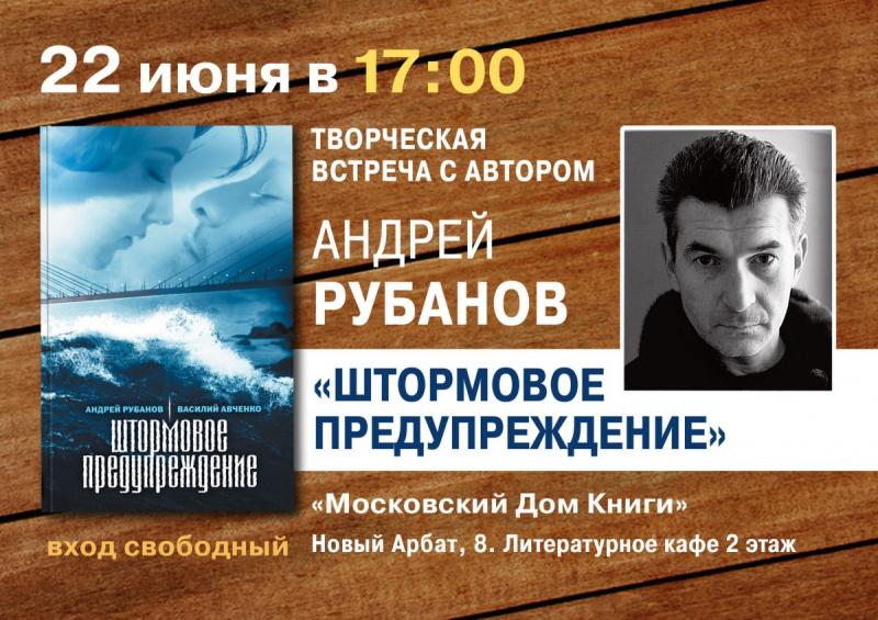 Андрей Рубанов в Московском Доме Книги на Новом Арбате!