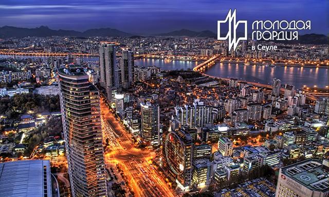 Впервые в Сеуле