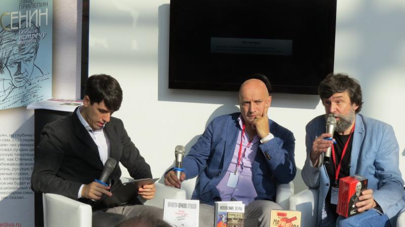 Захар Прилепин и главный редактор