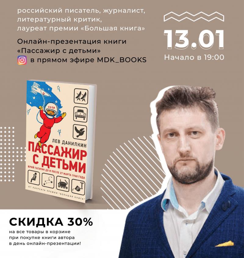 Лев Данилкин расскажет о своем «Пассажире с детьми»