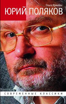«ЖЗЛ»: Современные классики»